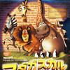 子供映画「マダガスカル」友達を食べちゃいけません!あらすじ、感想、ネタバレ。