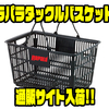 【RAPALA】オールメッシュ仕様の釣具収納に便利なアイテム「ラパラタックルバスケット」通販サイト入荷!