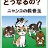 ネコの死後はどうなるの? ~匿名さんからの投稿です~