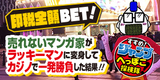 【1話】売れないマンガ家がラッキーマンに変身してカジノで一発勝負した結果!!