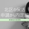 【東京都北区の保活】区役所への申請から内定通知まで