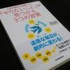 人生を絶対に後悔しない 「やりたいこと」が見つかる3つの習慣 古川武士 日本実業出版社