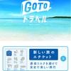 Go To トラベルキャンペーン、事後還付手続きの案内!!