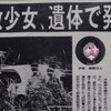 日本人の女性が在日韓国人グループに襲われ拉致・殺害される /沖縄で発生/沖縄県女子中学生強姦殺人事件 / 在日コリアン / 性犯罪/