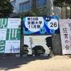 国際金融シンポジウム@京都大学
