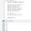 TinkercadによるArduinoシミュレーション39 ~ 内蔵メモリへの読み書き