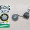 【忘れ物防止タグTrakcR】電池切れで8か月ぶりに電池交換