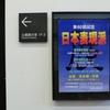 第60回記念 日本表現派展。