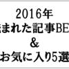 【d:matchaのこと】2016年の記事まとめ!よく読まれた記事ベスト10×お気に入り記事5選