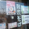 「我琉そば」(LUXOR 名護店)で「軟骨ソーキそば+じゅーしーにぎり」(日曜+年越し限定100食) 200+100円 #LocalGuides