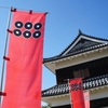 NHK大河ドラマ「真田丸」に想う。戦国武将の生き方から学んだこと。