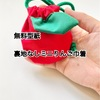【無料型紙】裏地なしミニりんご巾着の型紙