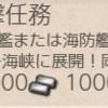 【GW期間限定】六周年記念出撃任務