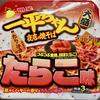 一平ちゃん夜店の焼そば 大盛 たらこ味(明星食品)