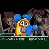 【スパクロ動画】ヘボット!×スパクロ コラボシナリオ全公開!