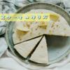 【レシピ】レアチーズケーキ