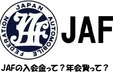 【2019年版】JAFの年会費や料金の仕組みをどこよりもわかりやすく解説する!