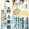 村上春樹 短編小説『三つの短い話』感想~『騎士団長殺し』以来の新作です~
