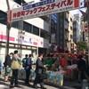 神保町ブックフェスティバル Stop! In the Name of Love