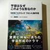 【宇宙本紹介】宇宙に興味がある!けど難しい本はイヤ!なら絶対これを読むべき