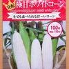 土の代わりにバーミキュライトと液肥でトウモロコシの苗作り。何日で定植できるサイズになるでしょうか?