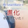 Mi  SmartBand 5 は良い進化を遂げていた!