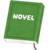 な~に偉そうなこと言っとるんじゃ、という自覚と闘いながら小説について