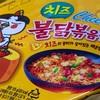 【韓国】「치즈불닭볶음면(チーズプルダックポックンミョン)」の巻