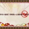 【FGO シナリオ】雀のお宿の活動日誌~閻魔亭繁盛記~ 【改築&お手伝い追加】「双剣使いと温泉魔人」