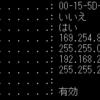 OS再起動時に Windows に設定しているIP アドレスが 169.254.x.x になる