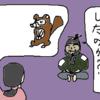 「たぬきの糸車」国語1年 心情の変化の読み取りは難しい?