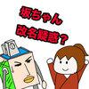 【幕末志士】坂本さん改名疑惑について考えてみる【恐怖】