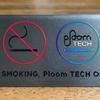 プルームテックの副流煙は危険?持ち運びも不便?