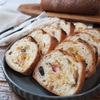 【レシピ】ドライフルーツとクリームチーズのスタッフドバゲット