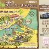 関門海峡クローバーきっぷ2014