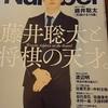 Number最新号(将棋特集)を発売日に職場近くの本屋で購入