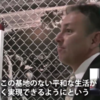 玉城デニーさん、「新しい基地を作らないで、基地の跡地利用の方法に進んでいくんだ、ということを沖縄県民は願っているんです ! 」