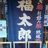 大阪難波おすすめグルメのお好み焼き「福太朗」本店に行ってきたぞ。