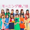 【動画】モーニング娘。'18がカウントダウンTV(11月3日)に出演!「フラリ銀座」を披露!