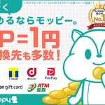 【保存版】moppy攻略