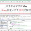 マクロVBAのROWSで行操作する事例18|行の選択,削除,非表示,コピー,挿入