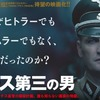 「ナチス第三の男」(ネタバレ)ハイドリヒ暗殺計画が題材の二部構成ダイジェスト版映画