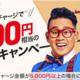 PayPay「はじめての5000円チャージで1000円増量」キャンペーンの留意事項(2/12まで)