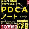 【書評】最短で目標を達成する! PDCAノート