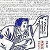 下関戦争(1863、64年)の賠償金をアメリカは日本に返してくれてた…その時の福沢諭吉の戯文。