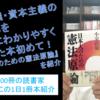 民主主義、資本主義の成り立ちをこんなにわかりやすく説明した本初めて!『日本人のための憲法原論』を動画で紹介