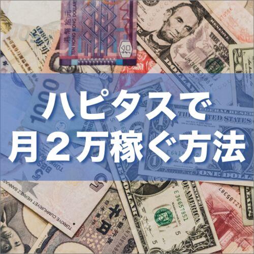 目標は月2万円!ハピタスで稼ぐ5つの方法