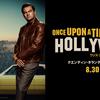 【映画】ワンス・アポン・ア・タイム・イン・ハリウッド あらすじ キャスト 公開日