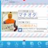 『名刺が明日届く』まだ間に合う‼アプリですぐに作れる名刺‼