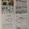 【8/1*8/2】【9/5*9/6】イオン×サントリー ハイボールキャンペーン【レシ/はがき】
